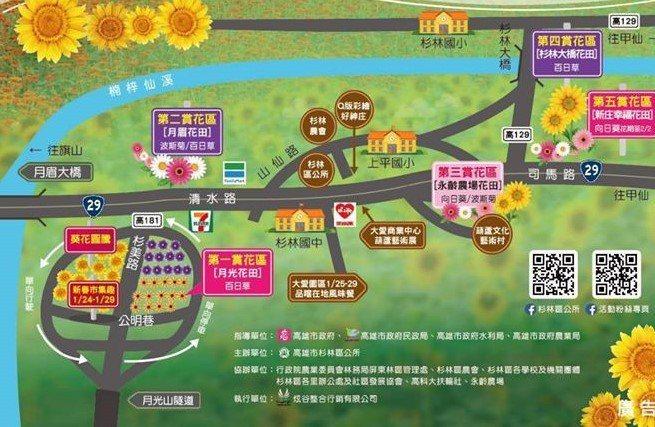 杉林賞花景點一覽表。記者徐白櫻/翻攝
