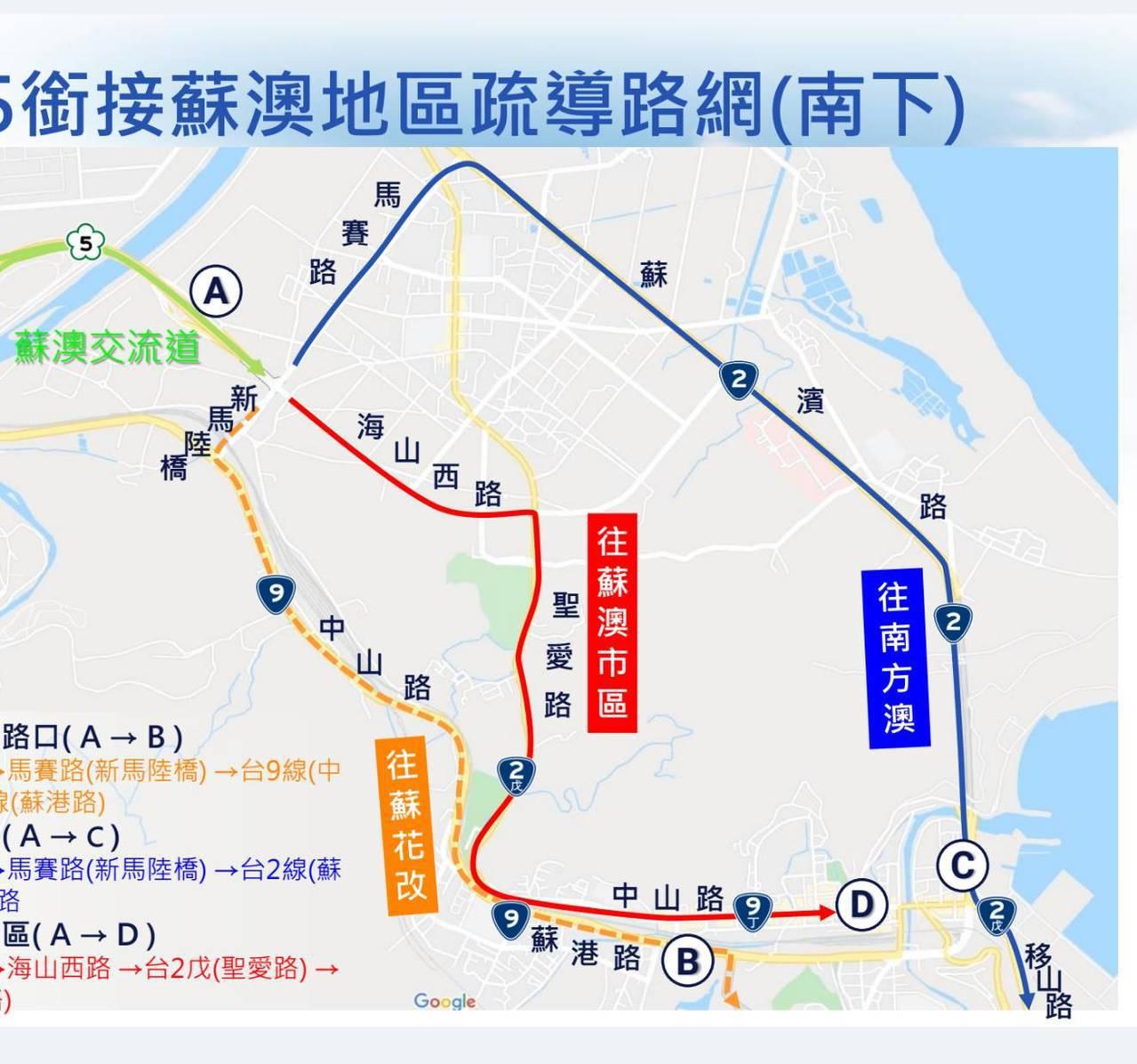 公路總局有意把國5往蘇花改的市區路段(左下方橘色虛線),在春節尖峰時設置大型車專...