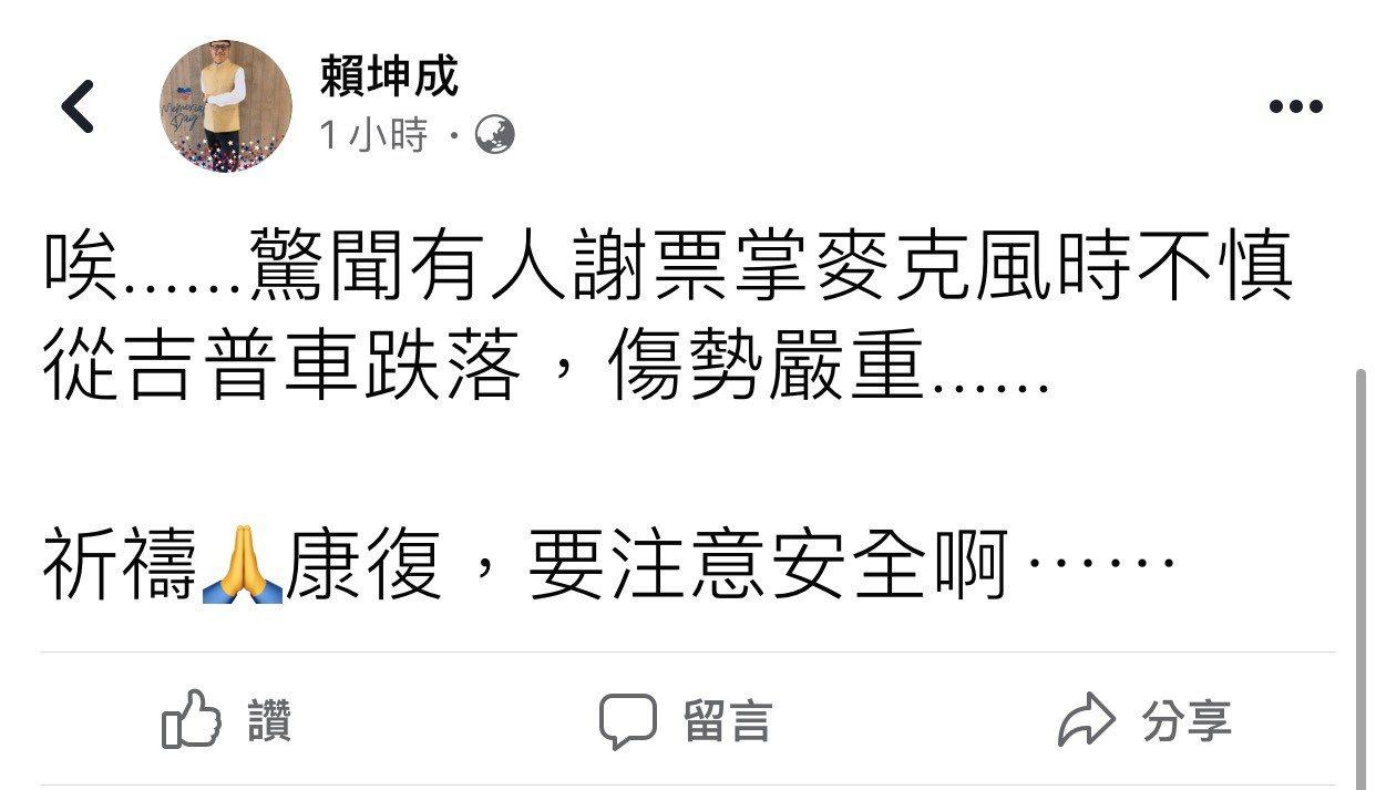 前立委賴坤成在臉書發文才讓范姜幸玲受傷消息曝光,但賴坤成臉書現已關閉。圖/翻攝臉...