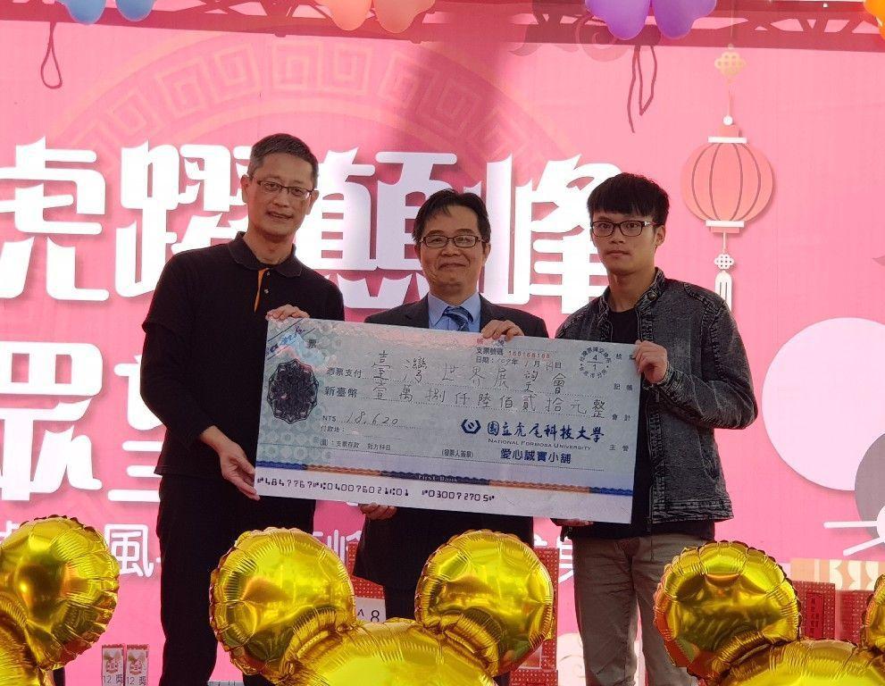 雲林縣虎尾科技大學今天將愛心誠實小舖一整年義賣收入1萬8620元,捐款給台灣世界...