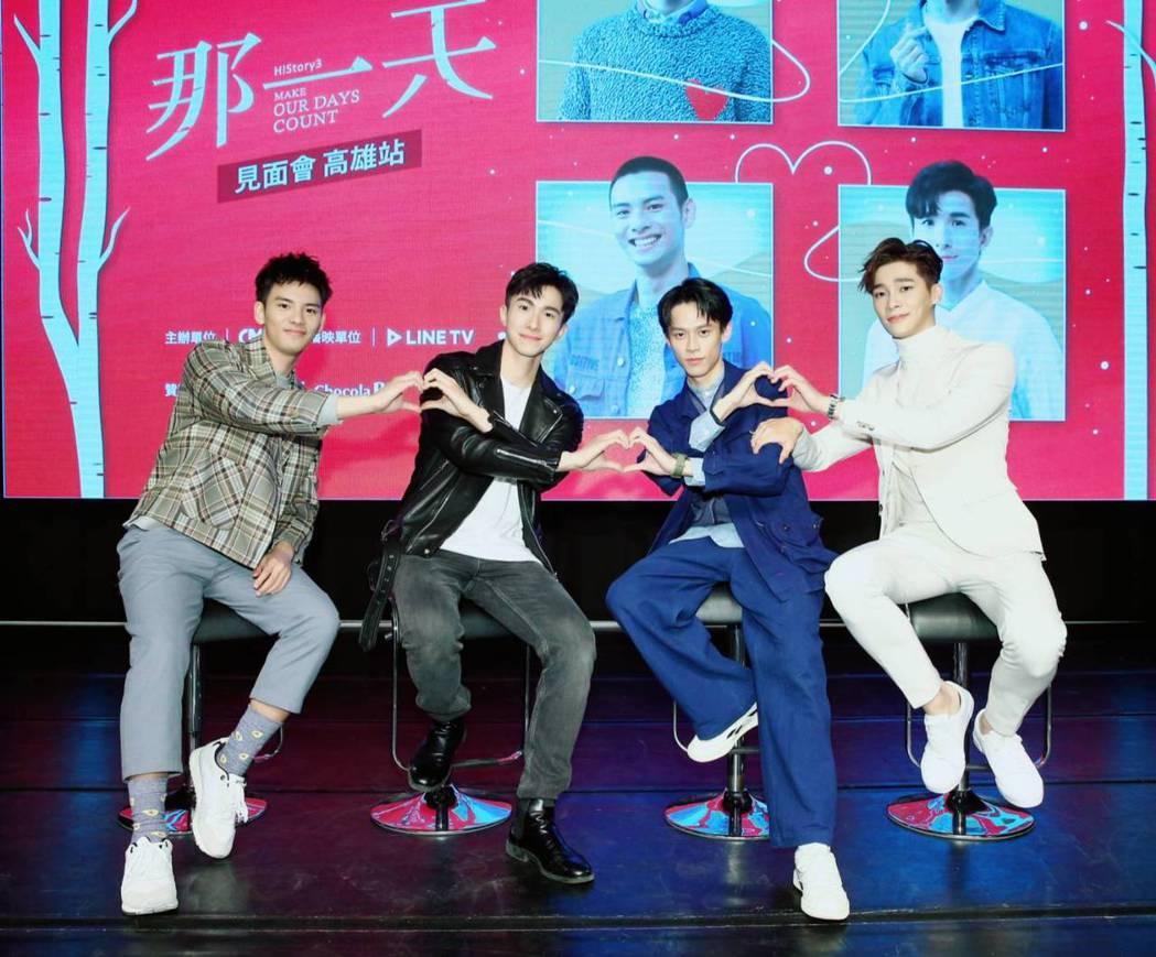 宋偉恩(右起)、黃雋智、張瀚元、劉韋辰出席「那一天」粉絲見面會。圖/LINE T...