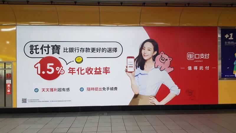 街口推出「託付寶」涉及保證收益,更大舉在捷運站與公車站打廣告。記者戴瑞瑤/攝影