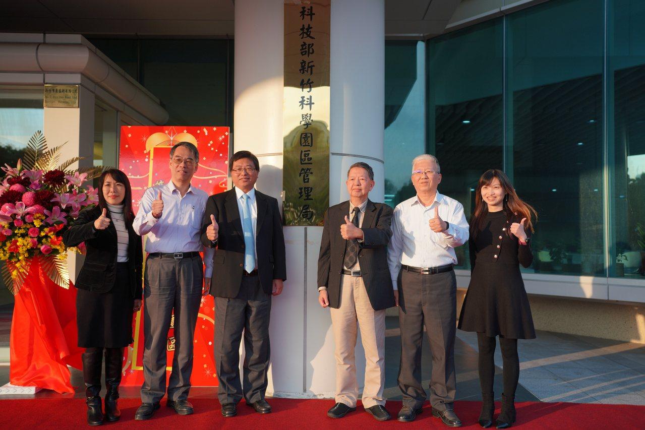 科技部新竹科學園區管理局14日舉辦揭牌典禮,宣告「新竹科學工業園區」經修法正名為...