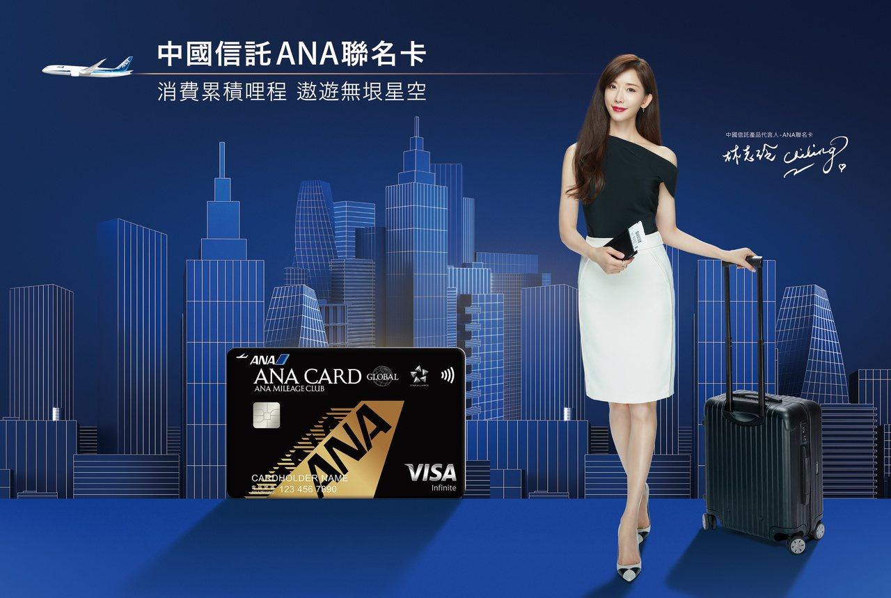中國信託ANA聯名卡今年邀請林志玲擔任代言人,帶領卡友體驗中信銀行的優質服務。中...