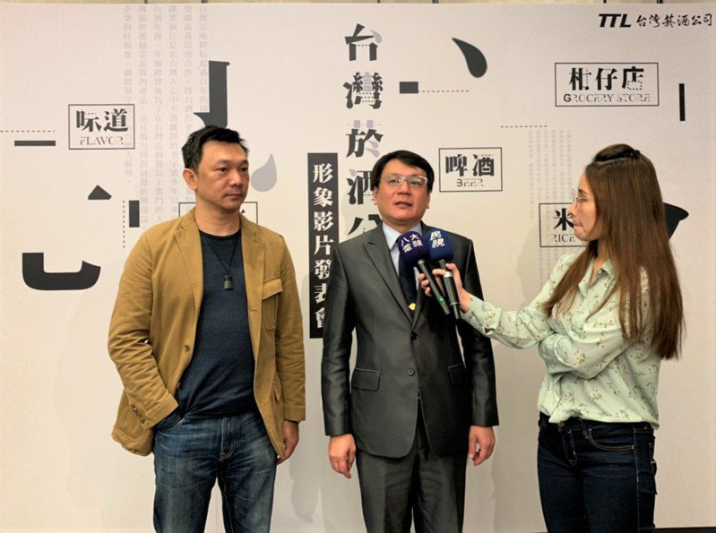 台灣菸酒公司今年與金獎導演黃信堯(左)合作,推出5部形象廣告影片。台灣菸酒董事長丁彥哲(右)說,菸酒公司在地耕耘119年,去年積極調整體質,營收少一點但盈餘多一些,毛利提高,預算達標;今年要在堅持產品品質、把關食安的前提下,進一步多樣化產品生產,並打通國際市場通路,「愈在地、愈國際」把菸酒公司的好產品推銷到世界各地。記者沈婉玉/攝影