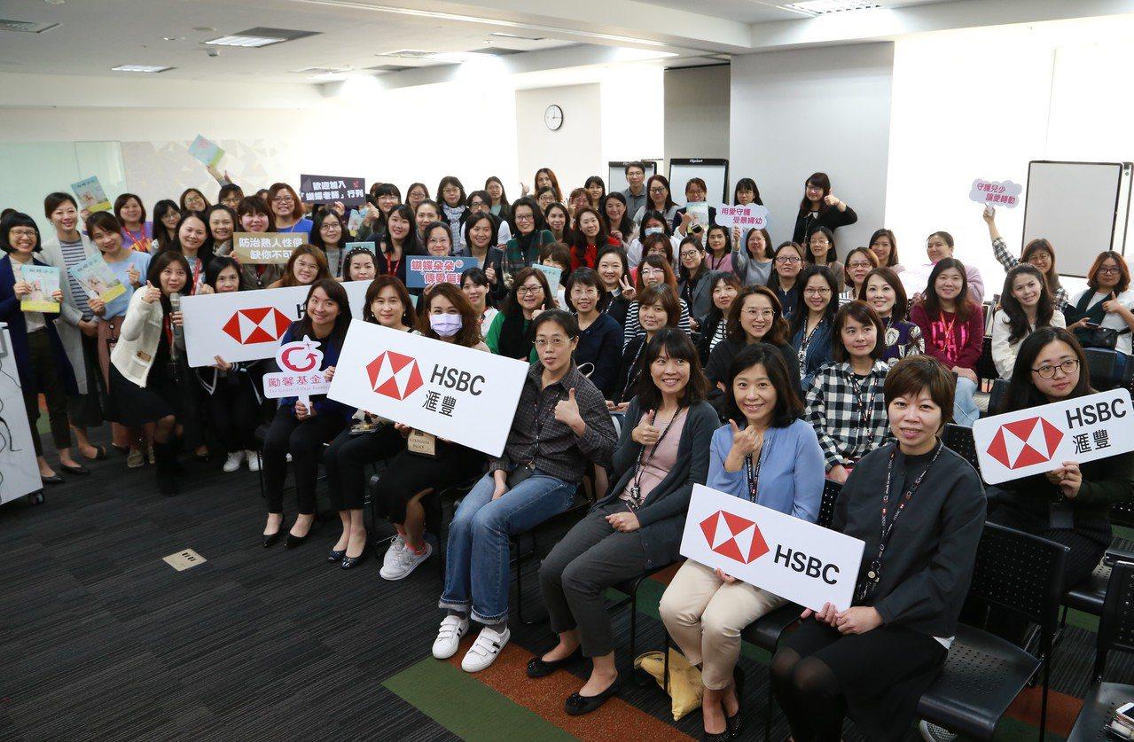 滙豐(台灣)商業銀行力求善盡企業社會責任,不僅長期與勵馨基會合作推動多項青少女懷...