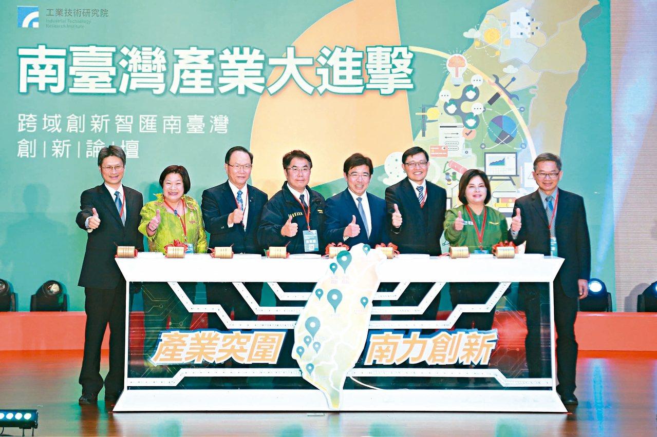 工研院昨天在台南六甲院區舉辦「南台灣產業大進擊創新論壇」。 記者周宗禎/攝影