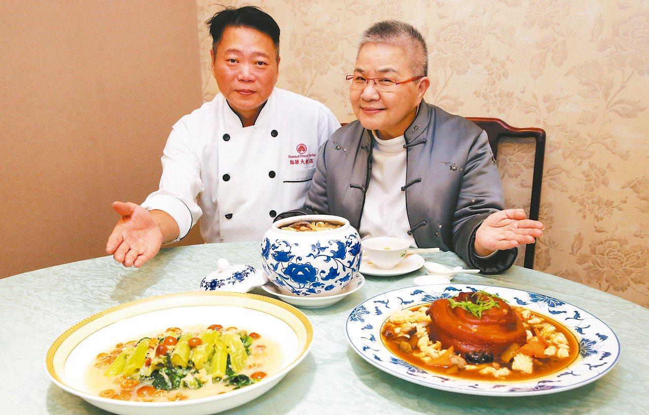 胡天蘭(右)、台北福華飯店蓬萊邨主廚王永宗,推薦古早味台菜。 記者林俊良/攝影