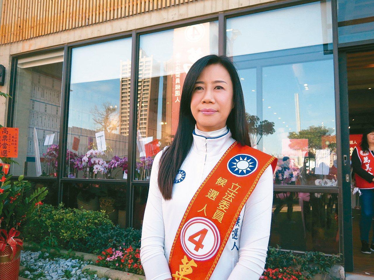 桃園市議員萬美玲當選立委,2月將就任。 圖/聯合報系資料照片