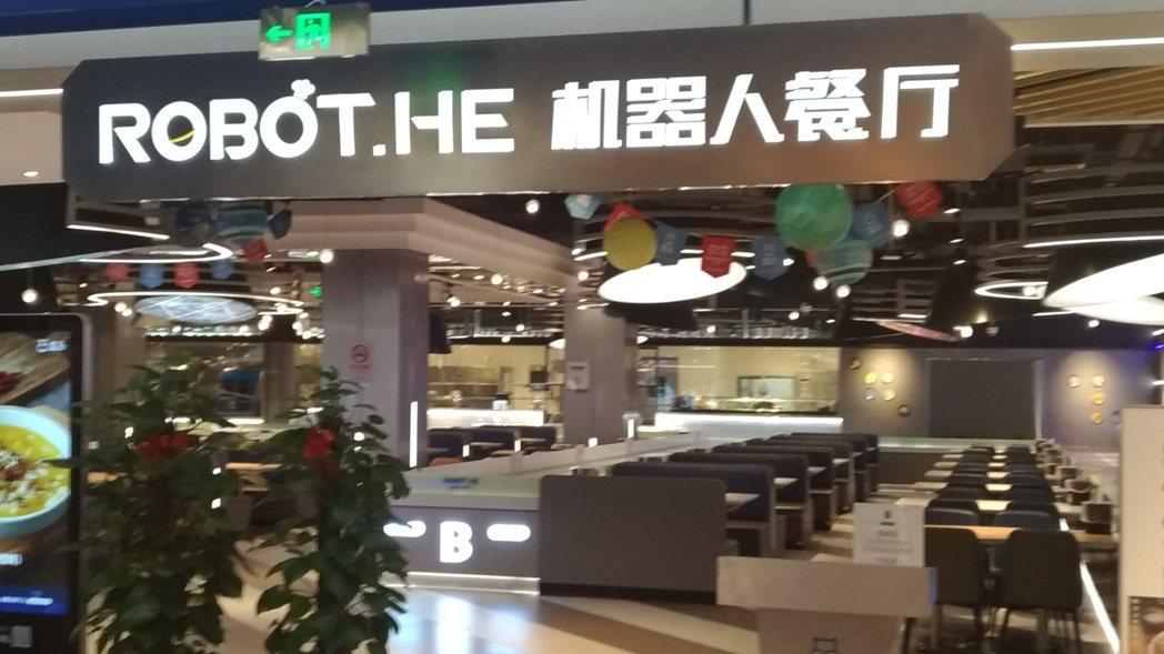 上海「盒馬鮮生」機器人餐廳。 圖/聯合報系資料照片