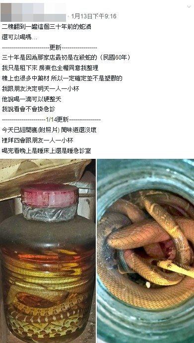 原PO表示蛇酒是前面房客所留下的。 圖片來源/FB社團「新竹大小事」