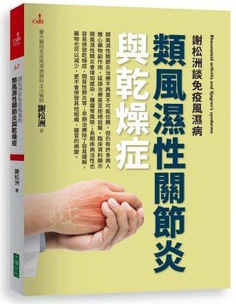 謝松洲談免疫風濕病:類風濕性關節炎與乾燥症。 圖/大塊文化提供