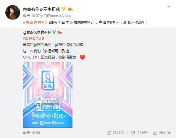 秦牛正威宣佈參選「青春有你2」。圖/擷自微博