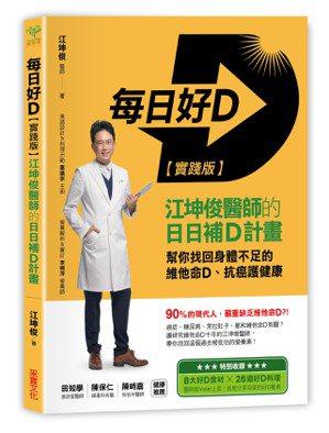 .書名:每日好D【實踐版】:江坤俊醫師的日日補D計畫,幫你找回身體不足的維他命D...