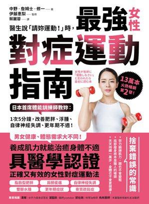 醫生說「請妳運動!」時,最強女性對症運動指南 日本首席體能訓練師教妳:1次5分鐘...