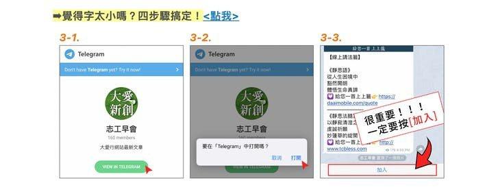 慈濟發表文章拆解步驟詳細的 Telegram 使用教學 Photo Credit...