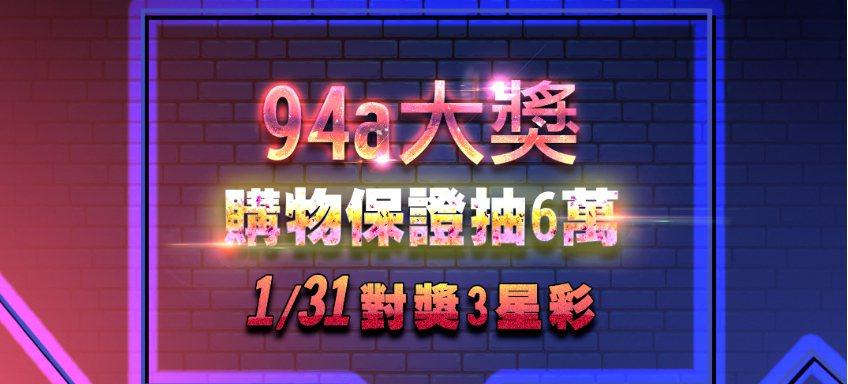 網路活動「購物保證抽6萬!1/31對獎3星彩」 圖/久氏 提供