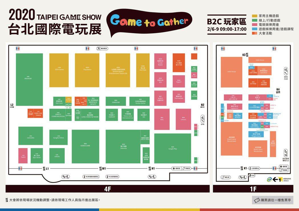 2020台北國際電玩展玩家區平面圖