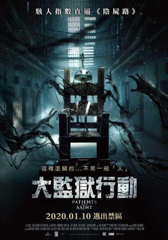 《大監獄行動》中文海報,1月10日上映