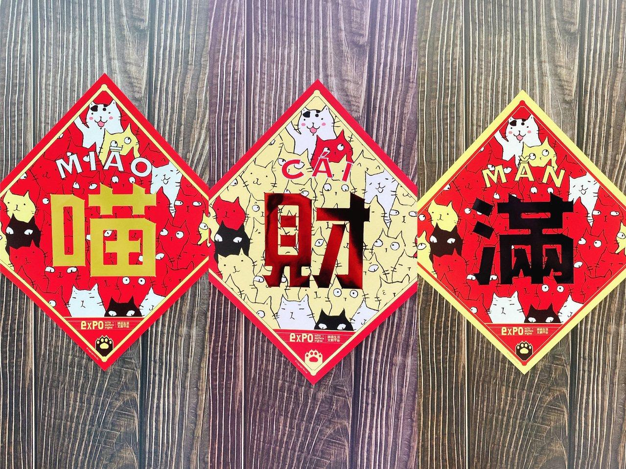 獨家推出超萌「喵滿財吉祥春聯」。圖/聯合數位文創提供