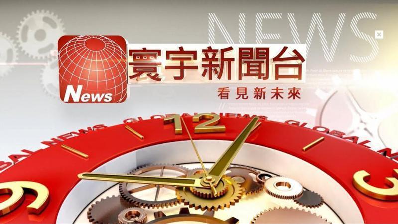寰宇新聞台。 圖/截自YouTube