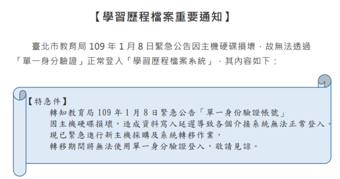 台北市學習歷程檔案系統1月8日還當機約12小時,不少學校趕緊延後上傳截止日。圖/...