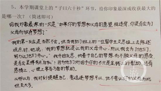 重慶大學新聞學院的國文期末考試,考題讓學生腦力激盪,沒有標準答案,回答卻令人感動...