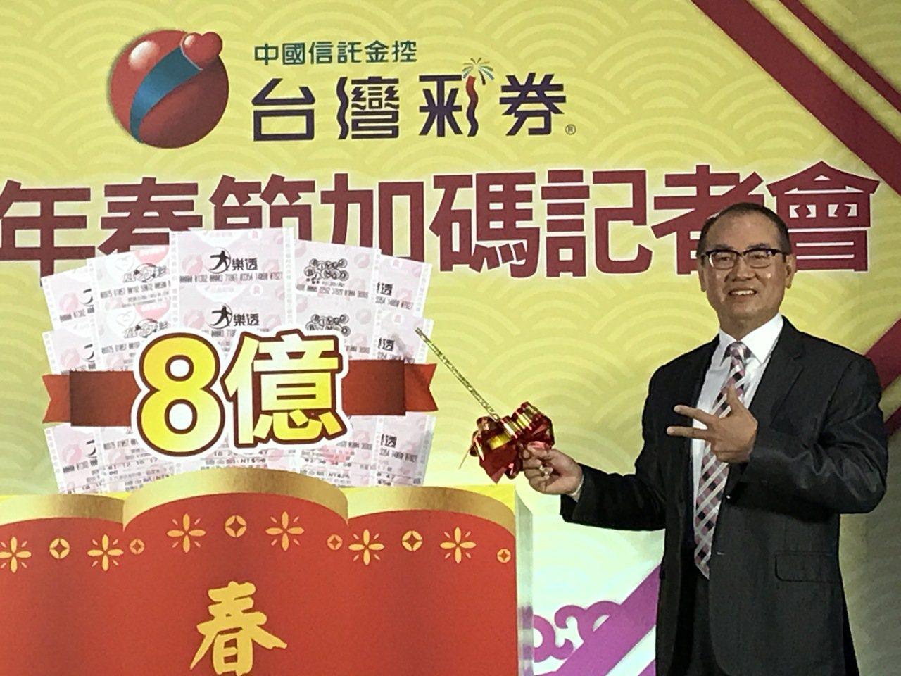 台彩總經理蔡國基公布春節電腦型彩券加碼方案。記者陳怡慈/攝影
