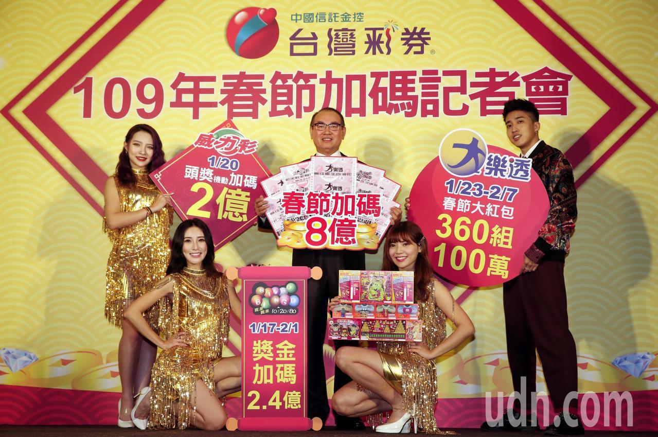 台彩公司總經理蔡國基(中)宣布今年春節加碼,總金額八億元。記者林俊良/攝影
