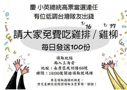 為慶祝蔡英文高票當選,許多網友紛紛發祭品文。圖/翻攝自「兩人三角骨」臉書