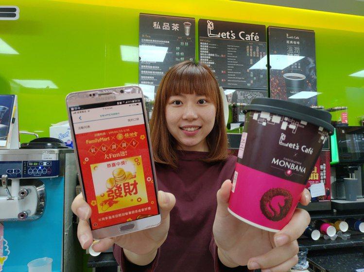 全家便利商店會員App推出紅包刮刮卡大FUN送活動,還可將紅包轉贈至LINE群組...