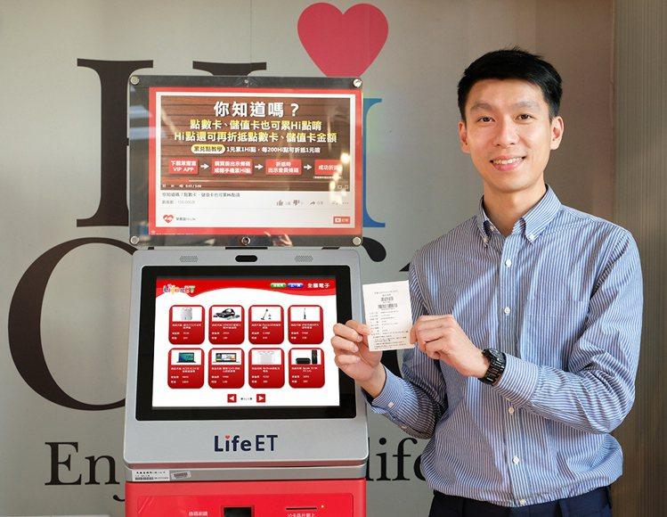 萊爾富首度與全國電子跨業合作,於Life-ET機台推出全國電子商品提貨券。圖/萊...