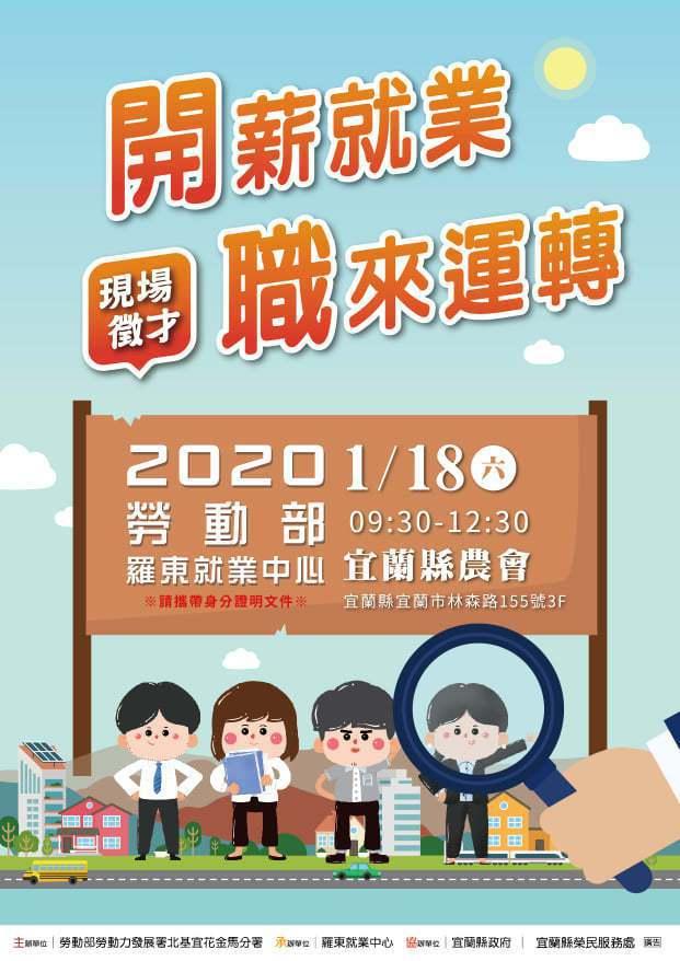 勞動部羅東就業中心2020年首場徵才,本月18日(周六)將在宜蘭縣農會登場,28...