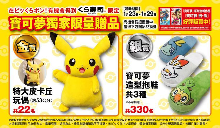 藏壽司於新春期間,推出2種寶可夢新春限定扭蛋大獎。圖/藏壽司提供