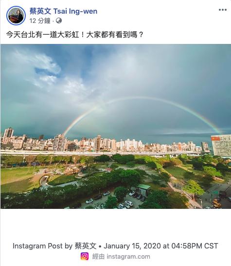 蔡英文總統稍早在IG分享下午出現在台北的一道大彩虹。照片翻攝自總統臉書
