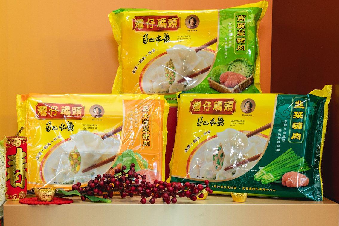灣仔碼頭在台灣重新上市,推出三款人氣經典口味:「高麗菜豬肉」、「韭菜豬肉」、「玉...