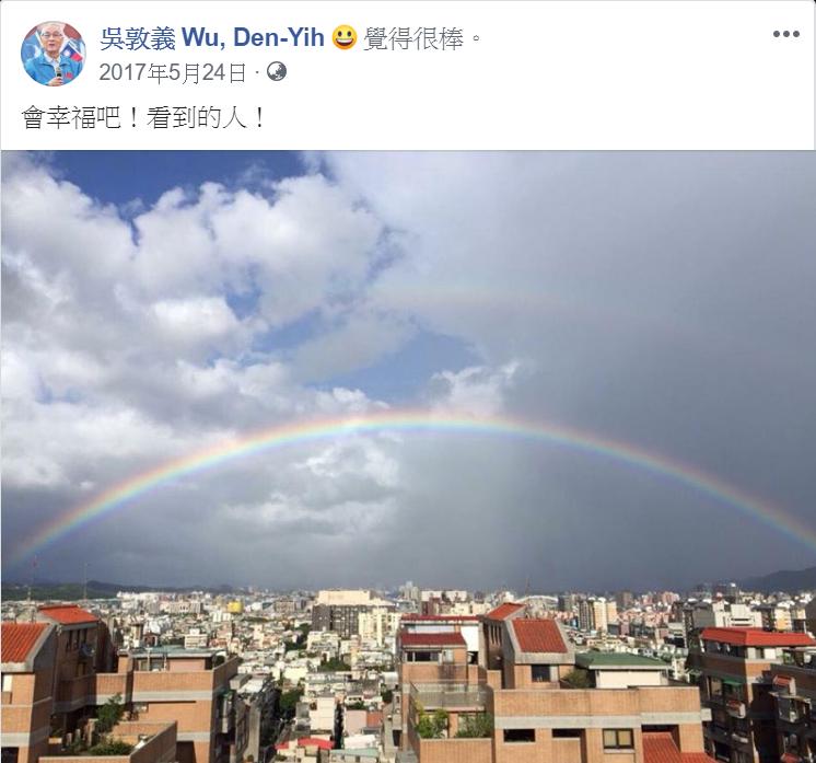 國民黨主席吳敦義在2017年5月勝選黨主席後,曾讚臉書貼出一張彩虹照「看到的人,...