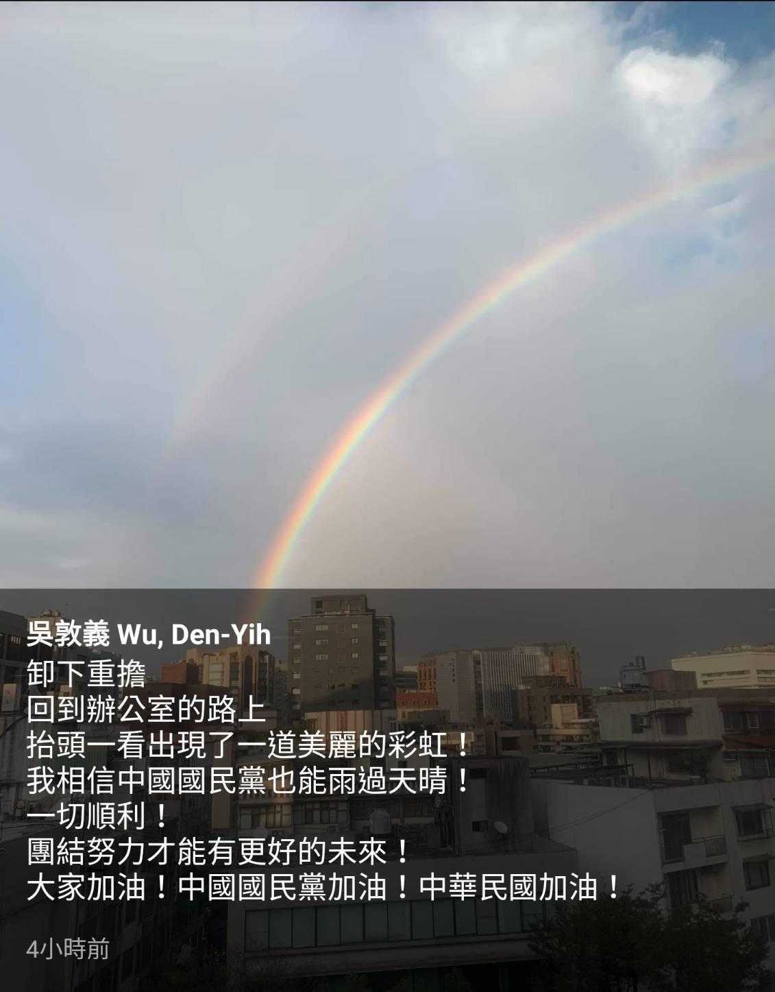 國民黨主席吳敦義在臉書貼上一張彩虹照,盼國民黨能雨過天晴。圖/翻攝吳敦義臉書