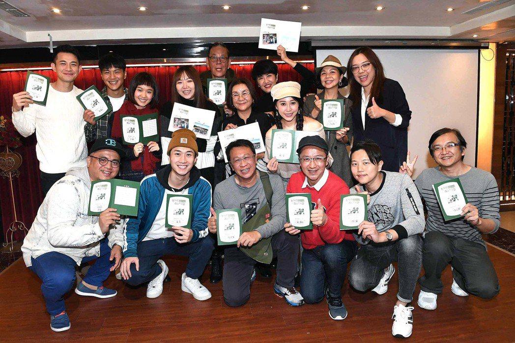 「老姑婆的古董老菜單」劇組演員們出席殺青宴。圖/華視提供