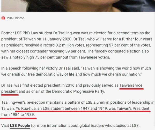 倫敦政經學院發新聞稿慶祝蔡英文聯任總統,竟稱她曾擔任副總統(第1條紅線處),還稱...