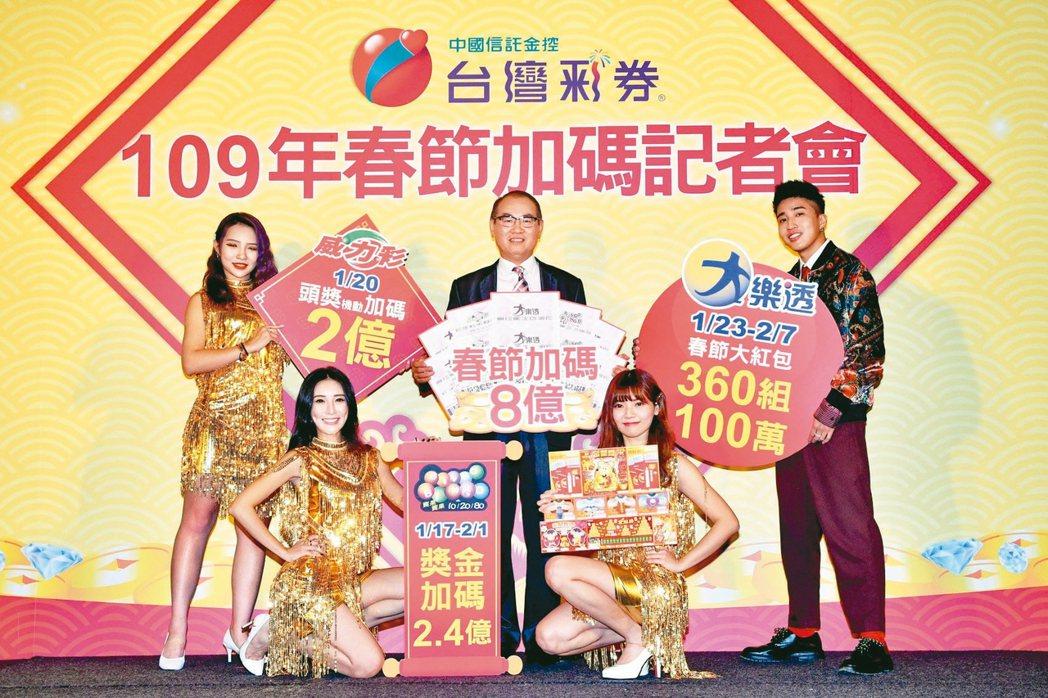 台灣彩券公司蔡國基總經理(中)宣布109年農曆春節電腦型彩券加碼總獎金8億元,並...
