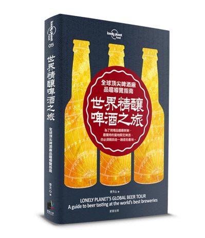 孤獨星球Lonely Planet《世界精釀啤酒之旅》。 晨星文化提供
