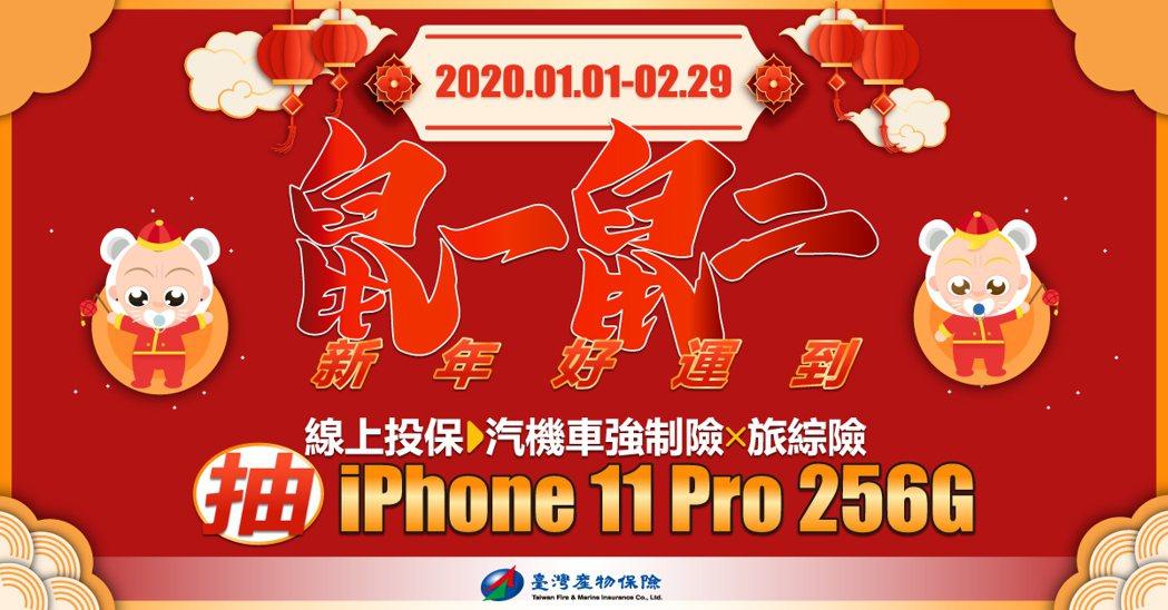 臺灣產險網路投保強制險、旅平險抽iPhone 11Pro 256G。 臺灣產險/...