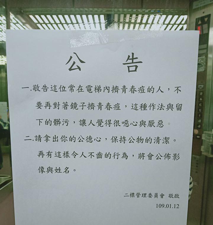 搭電梯不要擠痘痘,不然就會被管委會盯上。圖擷自facebook