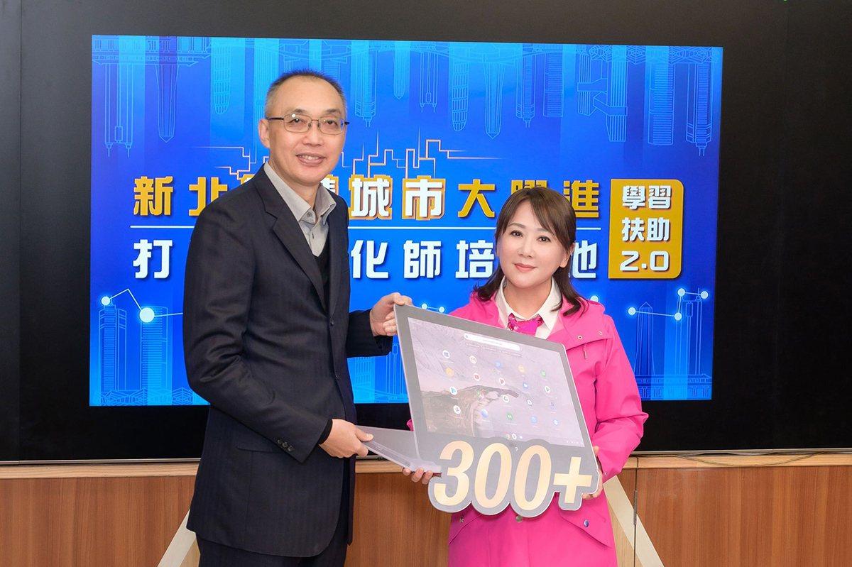 遠東集團贊助300台平版電腦,支持全國首創科技師培中心,成為「新北市科技化學習扶...