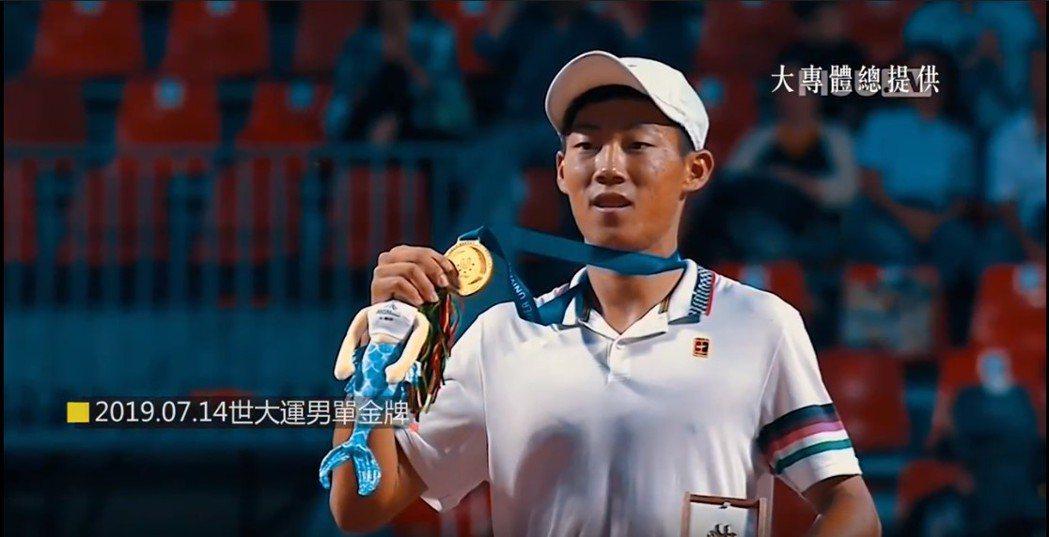 曾俊欣2019年代表台灣拿下世大運男子網球單打金牌。 大專體總/提供
