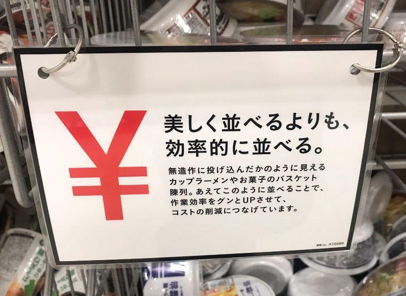 西友超市在貨架旁貼出公告,表示「比起漂亮的陳列,我們選擇有效率的陳列」。圖翻攝自...