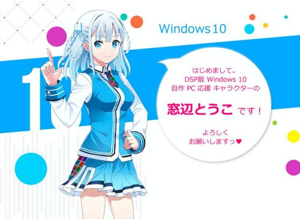 代表Windows 10的「窗邊十子 (窓辺とうこ)」
