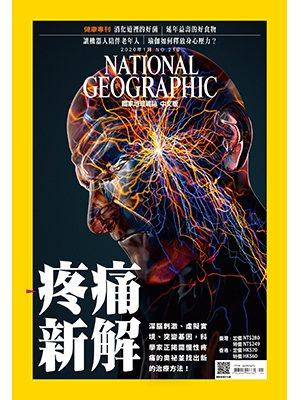 《國家地理》雜誌2020年1月號 NO.218
