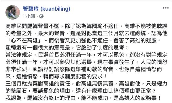 圖/擷取自管碧玲臉書